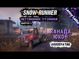 SnowRunner   КАНАДА. ЮКОН   Неутомимые грузовики. Выпуск 3. Кооператив