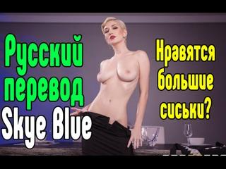 Skye Blue порно секс анал большие сиськи порно секс на русском анал большие сиськи блондинка  порно  секс порно милфа порно