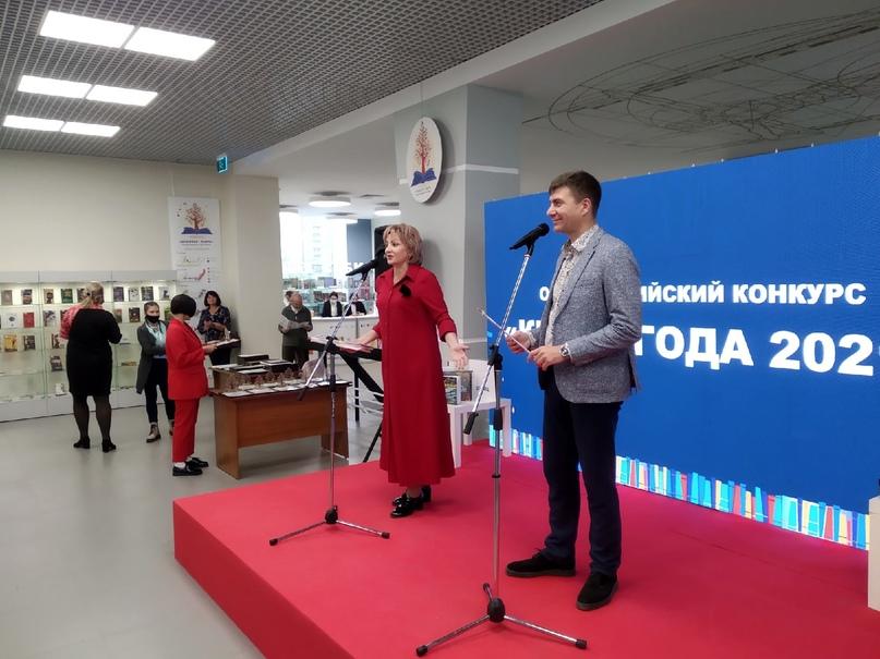 Итоги конкурса «Книга года: Сибирь – Евразия 2021», изображение №1