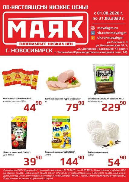 Магазин Маяк В Новосибирске Каталог Цены