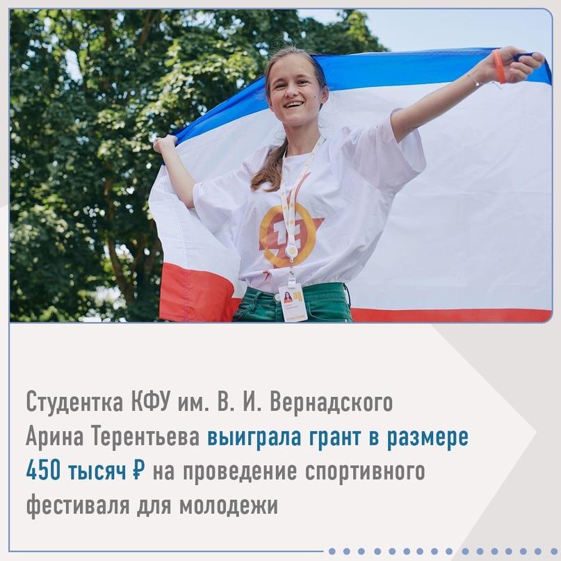 История крымского гранта😱