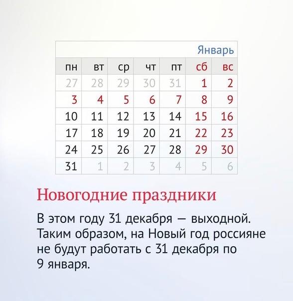 Какие праздничные дни ждут в 2022!!!! [club1021432...