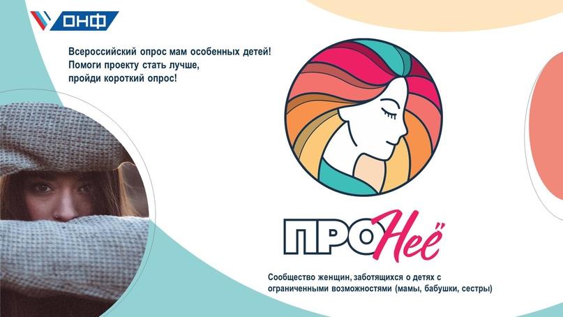 Всероссийский опрос мам особенных детей!, изображение №1