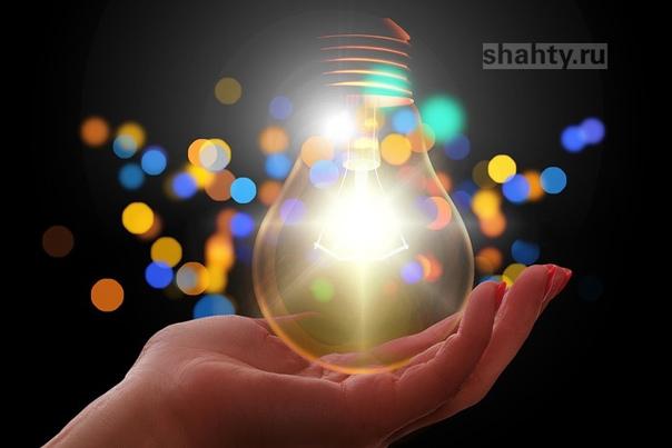 В Шахтах без света останутся девять улиц во вторни...