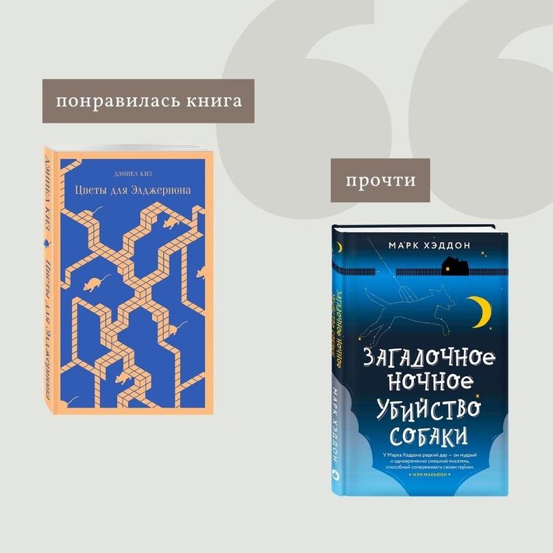 Если вам понравилась книга 💐 «Цветы для Элджернона» Дэниела Киза, то прочтите 🐕...