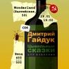 Гайдук / СПб: ЦЫВИЛЬНЫЕ СКАЗКИ