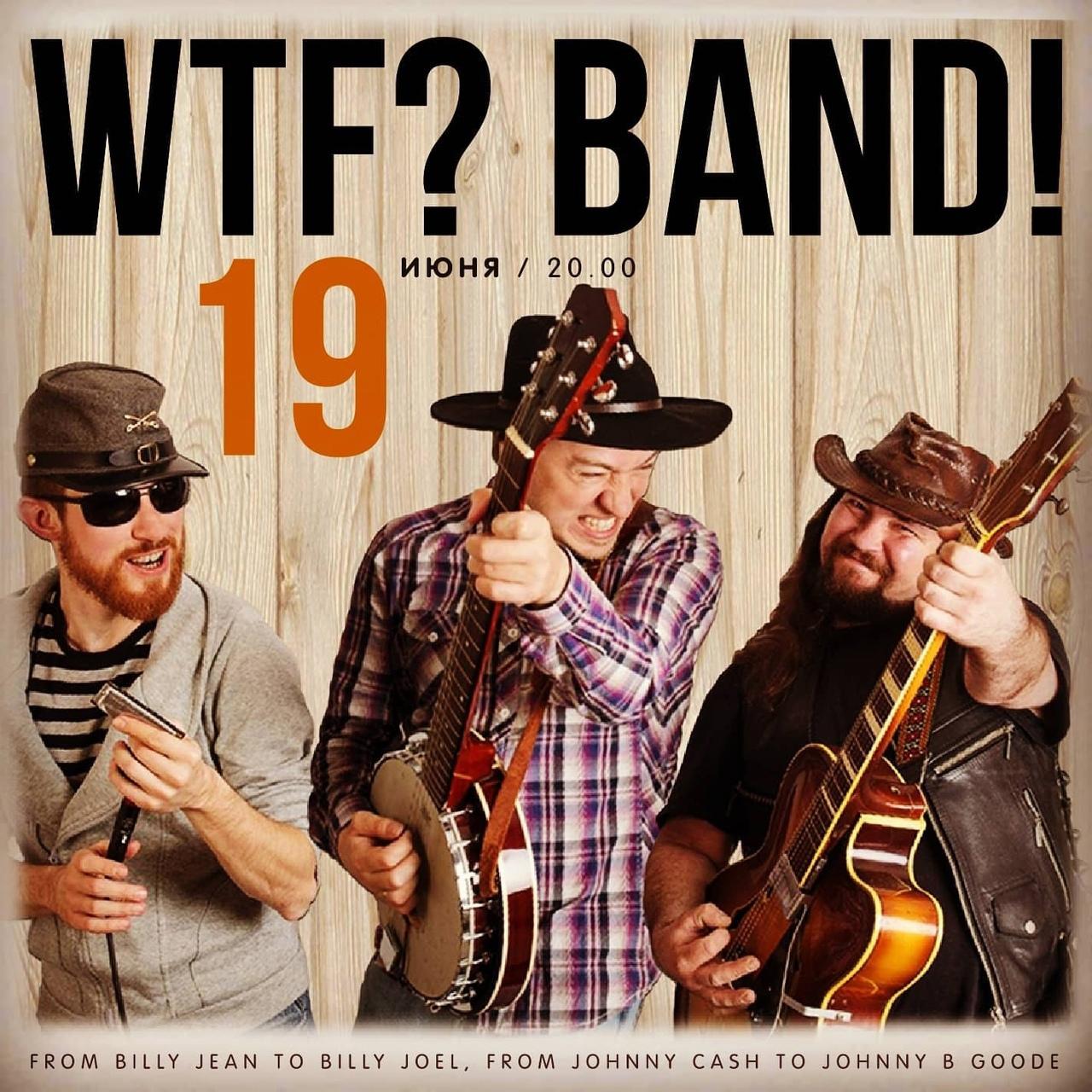 19.06 WTF band в баре Лайка!