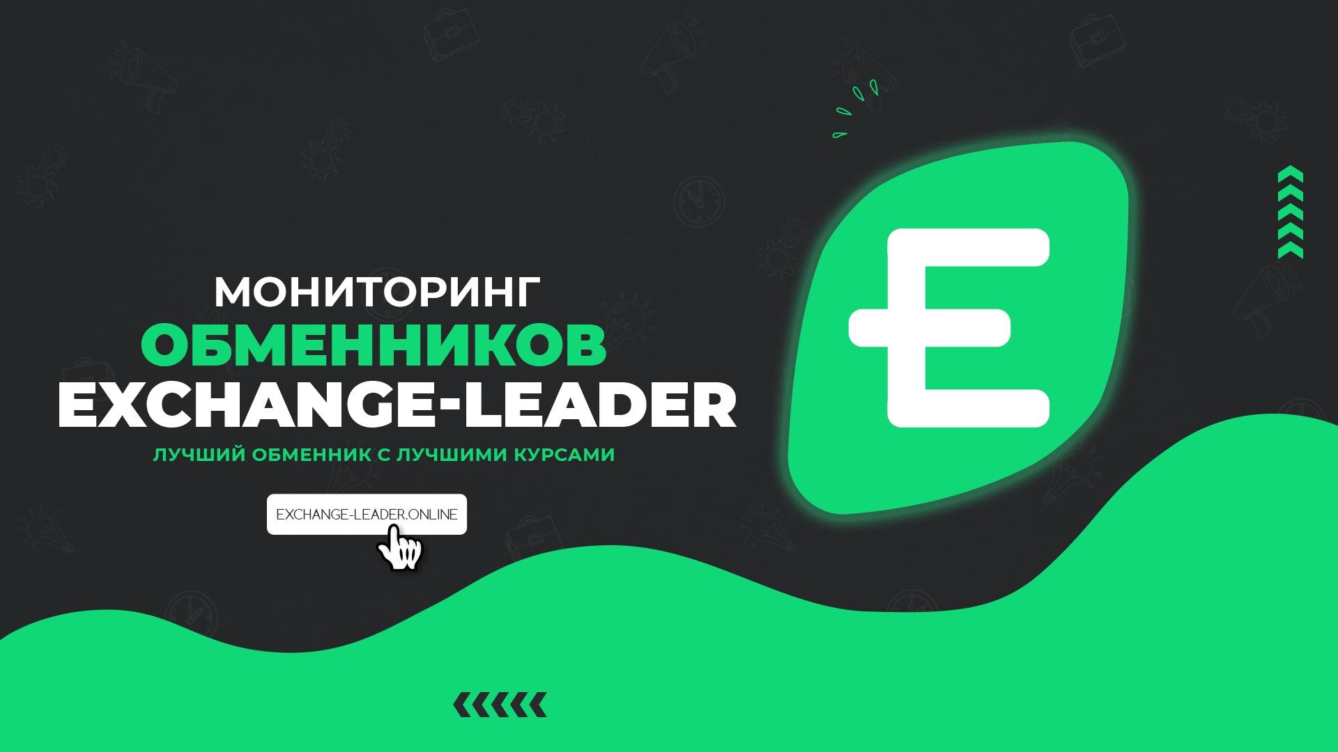Как ОБМЕНЯТЬ валюту ОНЛАЙН 2021 году? Обмен электронных валют - Обзор Exchange-Leader.online