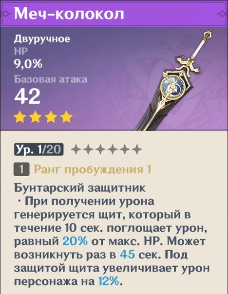 Новичку об оружии. Двуручные мечи, зображення №15