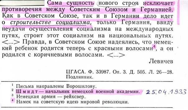 Приведённый отрывок является частью беседы В Н. Левичева с полковником Шмидтом (начальник немецкой военной академии). Василий Николаевич Левичев (22 декабря 1891 26 ноября 1937) советский