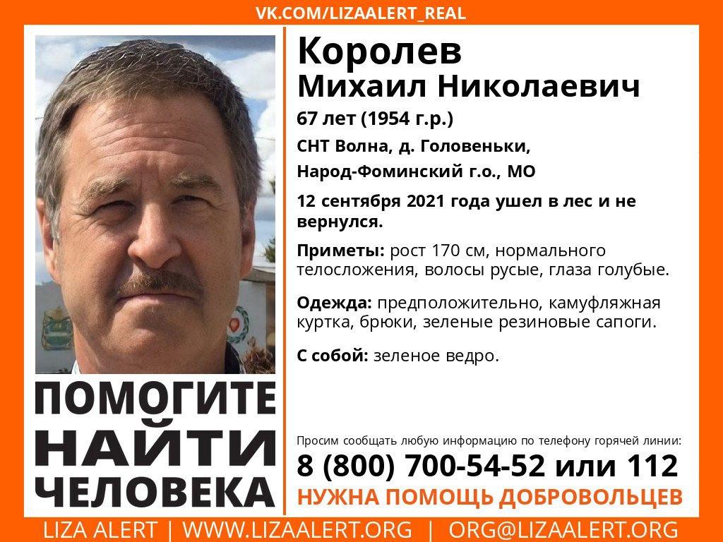 Внимание! Помогите найти человека!nПропал #Королев Михаил Николаевич , 67 лет, СНТ Волна, д