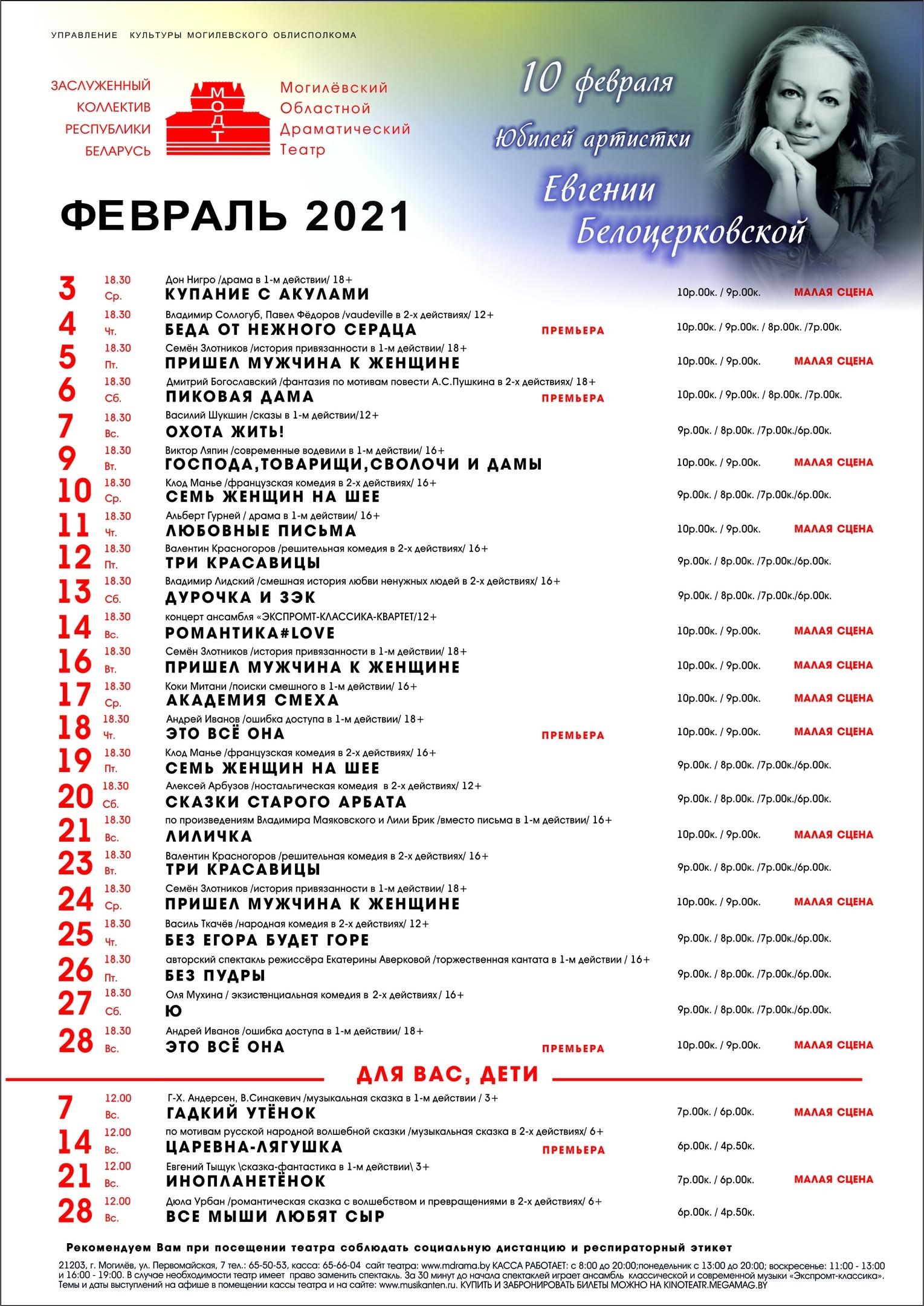 Репертуар февраль 2021