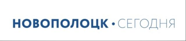 """""""Новополоцк сегодня"""""""