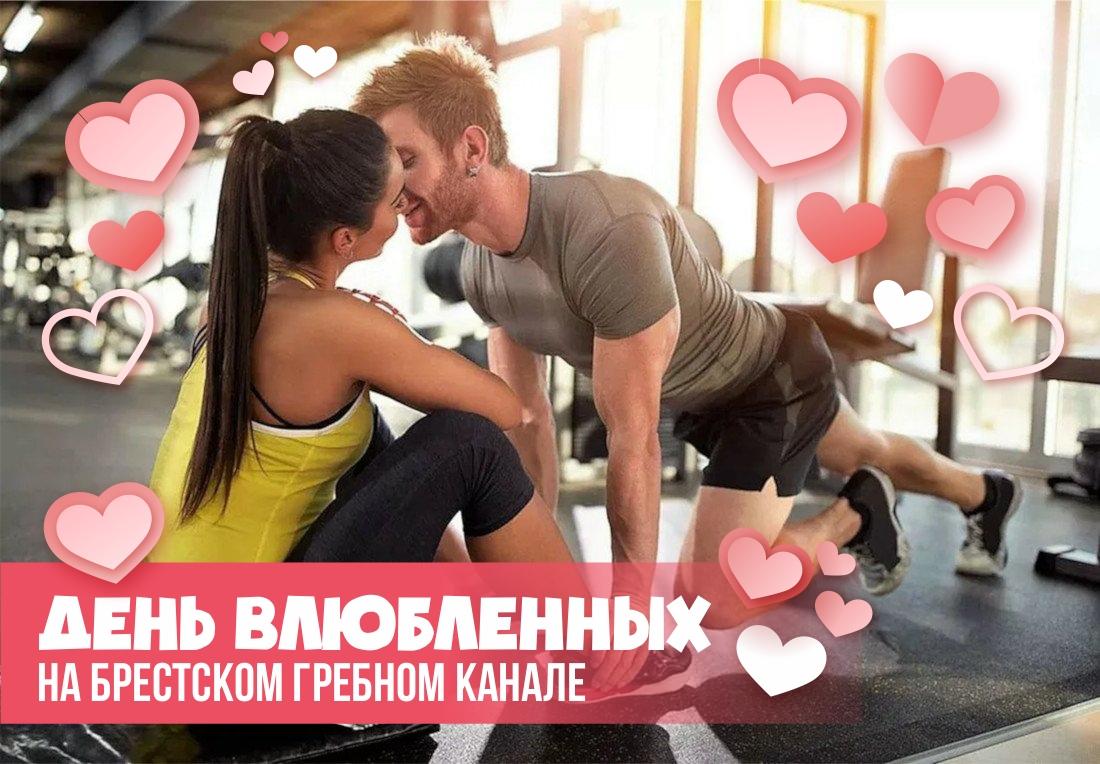 День влюбленных на Брестском гребном канале