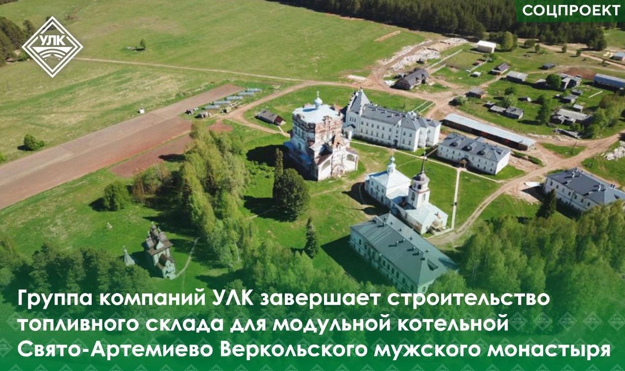 Группа компаний «УЛК» в октябре запустит котельную в Веркольском монастыре