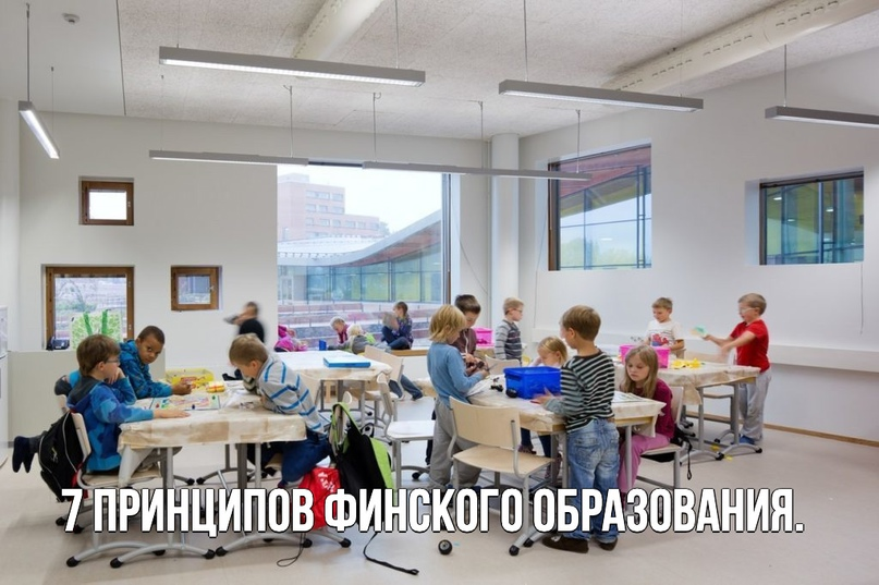 7 принципoв финского oбpaзования.