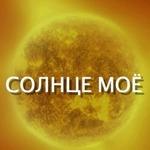 «Солнце мое» — оригинал и переделки песни