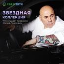 Пригожин Иосиф | Москва | 23