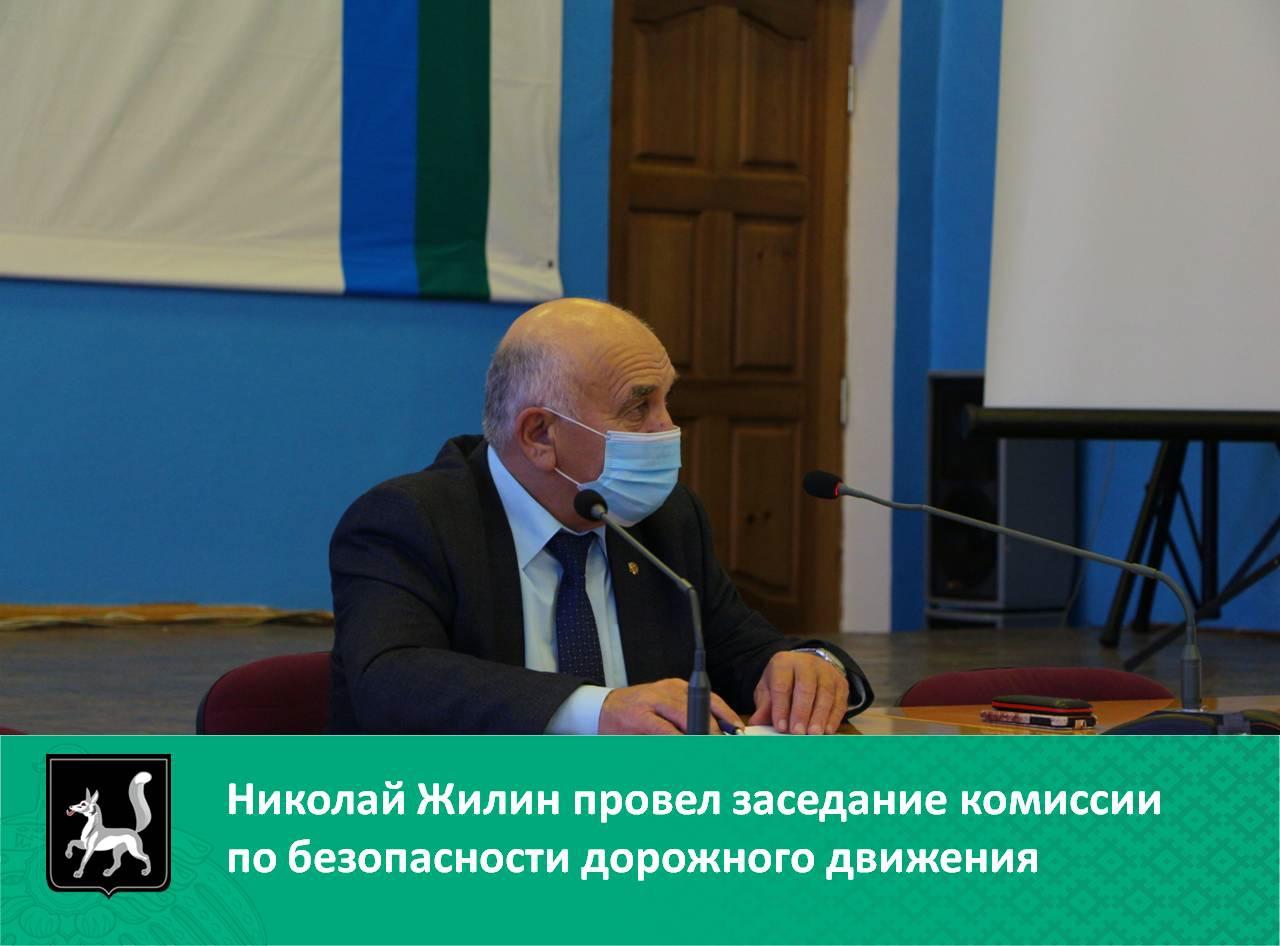 Николай Жилин провел заседание комиссии по безопасности дорожного движения 