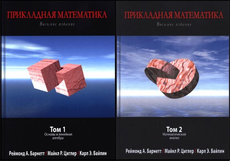 📚 Прикладная математика [2 тома][2020] Реймонд Барнетт и др