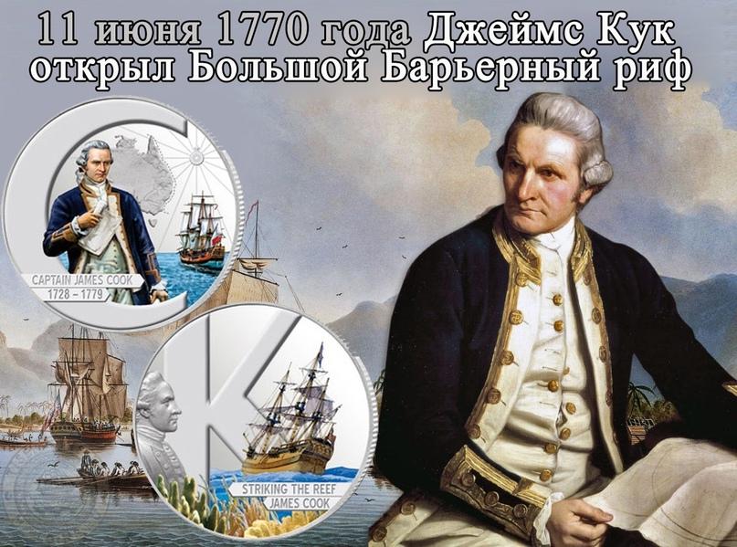 Давайте вспомним, что 11 июня 1770 года Джеймс Кук открыл Большой Барьерный риф...