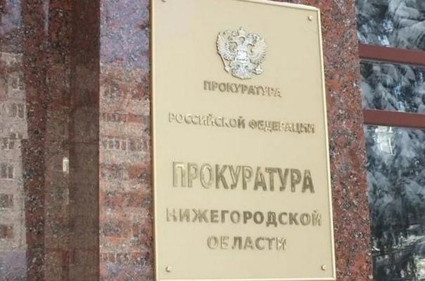 Новых прокуроров назначили в пяти районах Нижегоро...