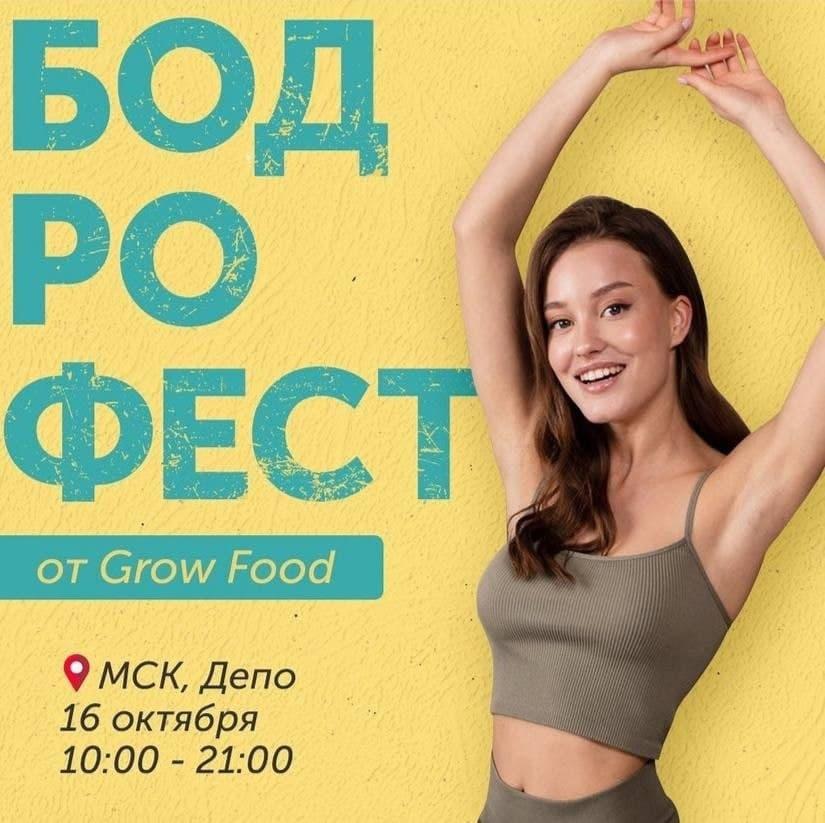 Grow Food впервые проведет ЗОЖ-вечеринку в Депо