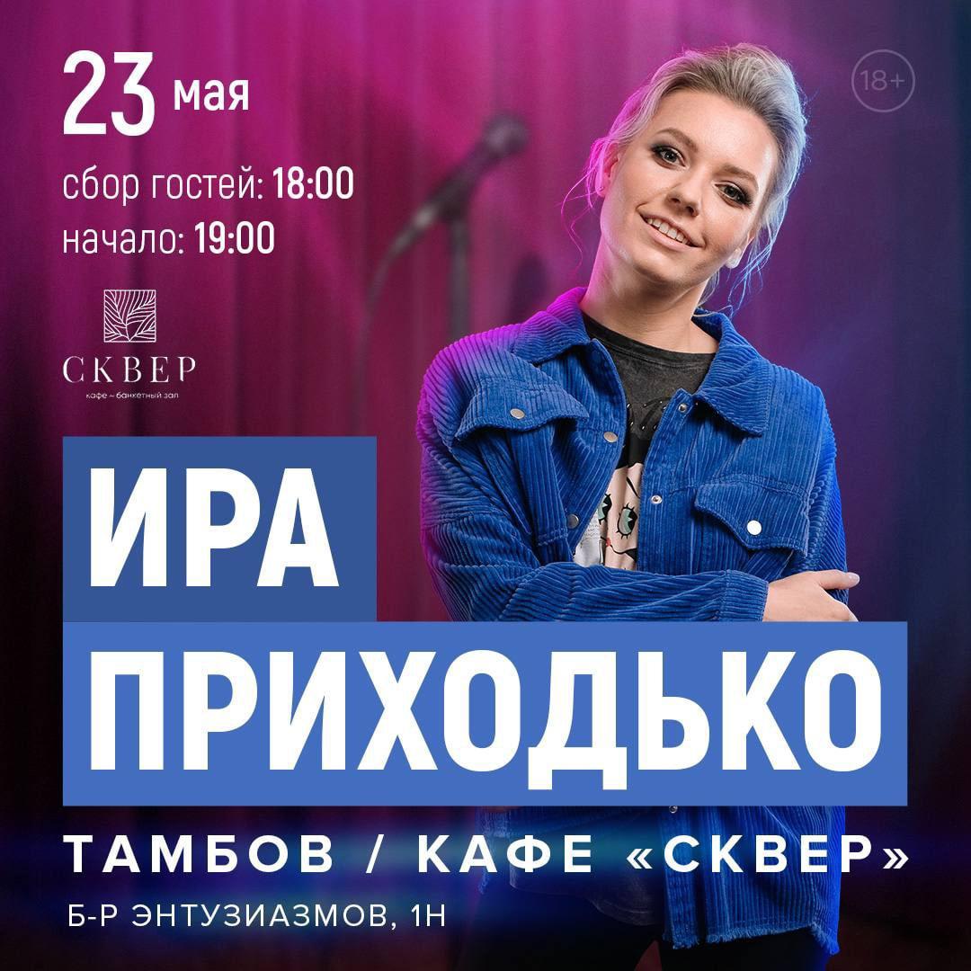 Ирина Приходько выступит в Тамбове с сольным стендап-концертом