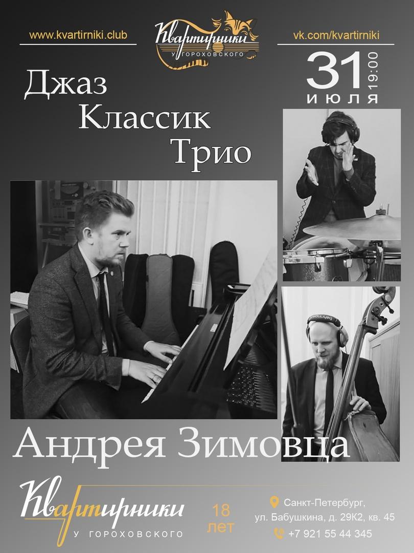 31.07 Джаз Классик Трио Андрея Зимовца у Гороховского!