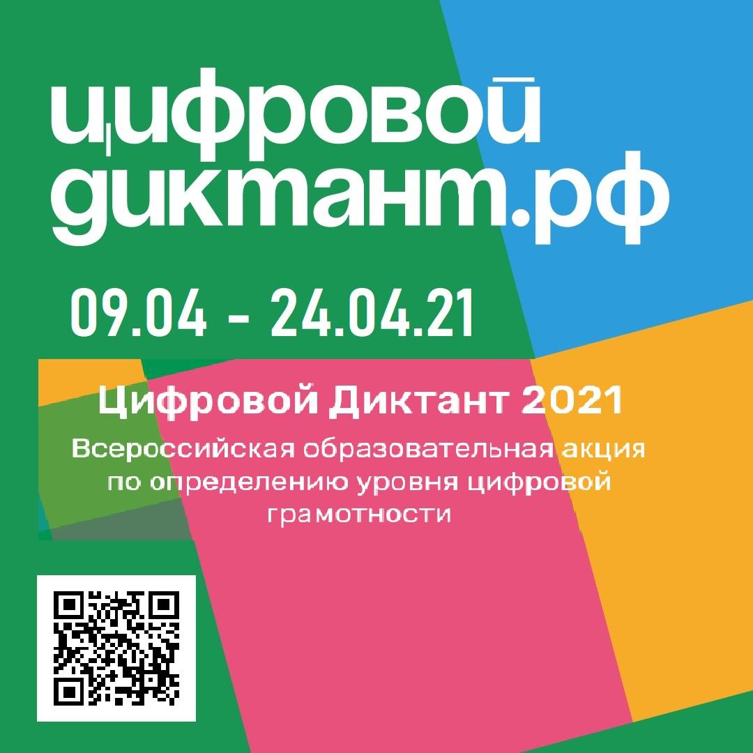 Gl-Js82wxOY Югорчан приглашают принять участие в Цифровом диктанте