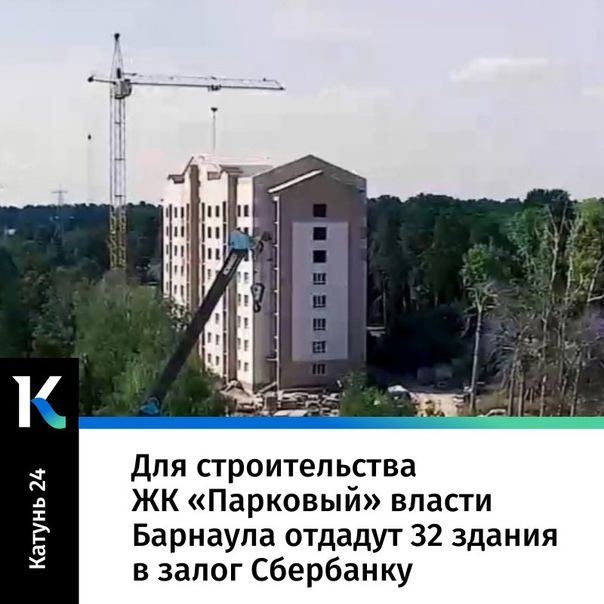 Для строительства ЖК «Парковый» власти Барнаула от...