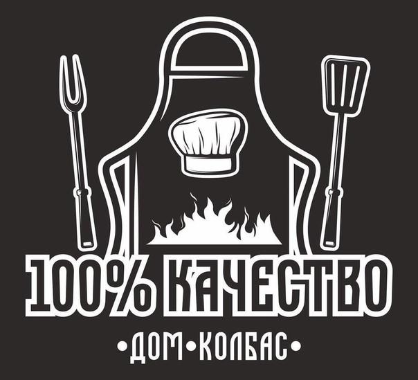 Дом колбас представляет мясные деликатесы и колбас...