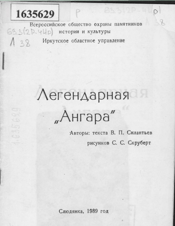 Ледокол «Ангара», изображение №13