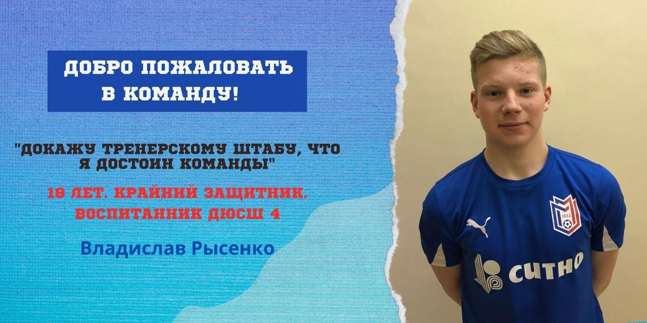Влад Рысенко