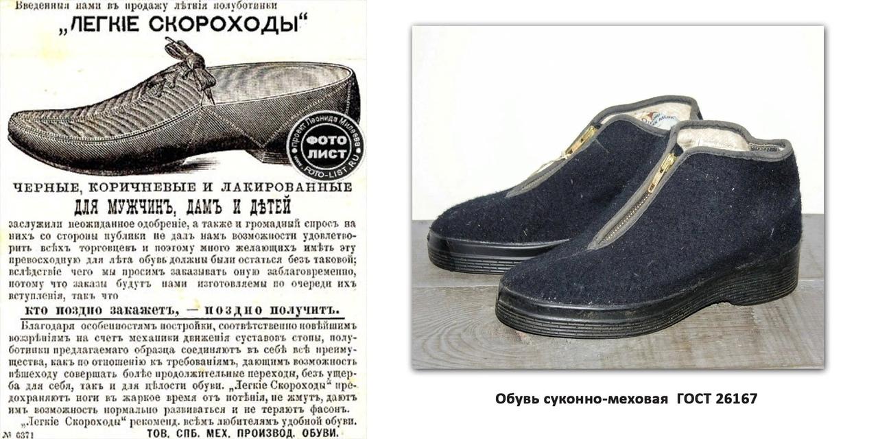 Скороход имперский и Скороход советский