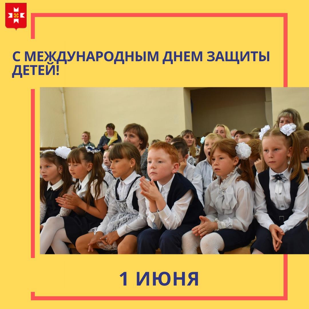 ☀1 июня - Международный день защиты детей