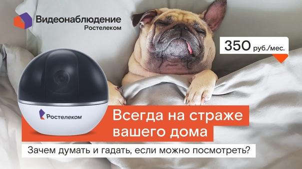Компания Ростелеком при подключении интернета и те...