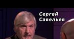 С.В. Савельев - Несостоявшиеся 91811