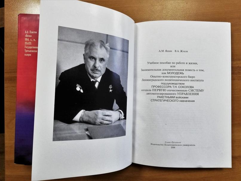 Книга А.М. Яшина и В.А. Жукова