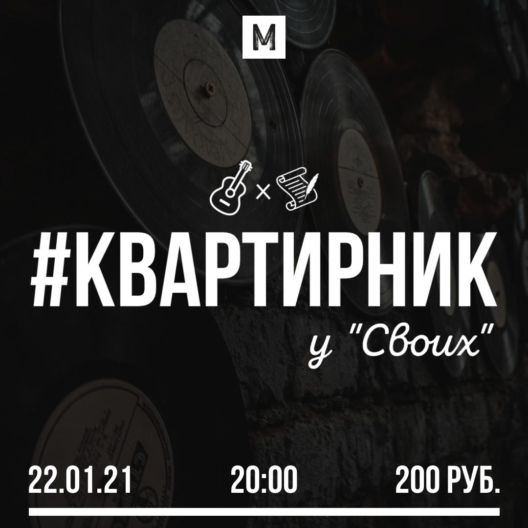 """Афиша КВАРТИРНИК у """"Своих"""" I 22.01.21"""