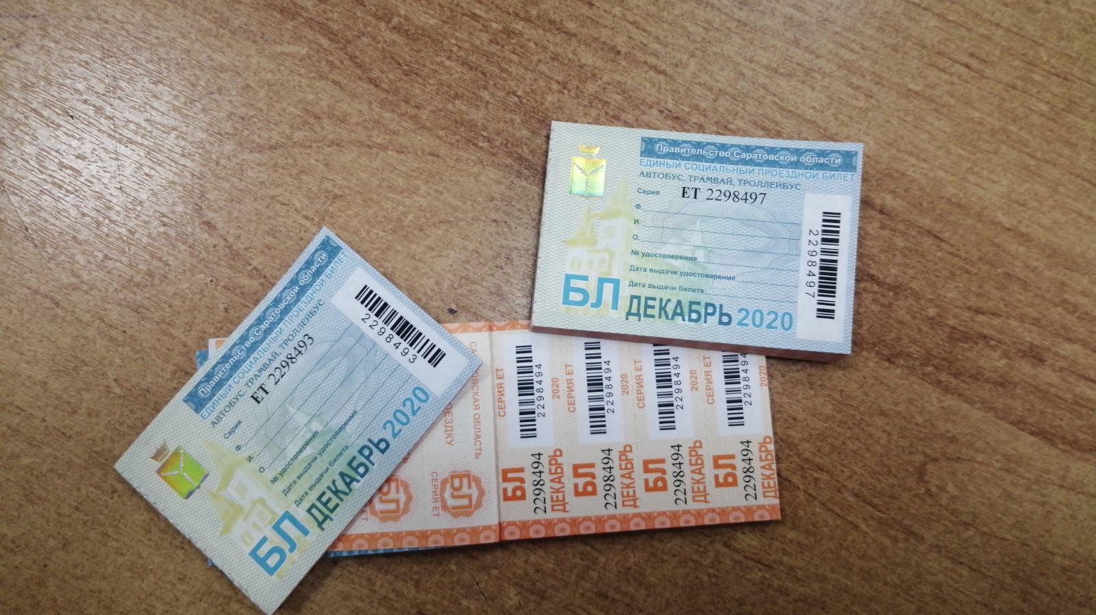Управление социальной поддержки населения информирует граждан о выдаче единого социального проездного билета на декабрь