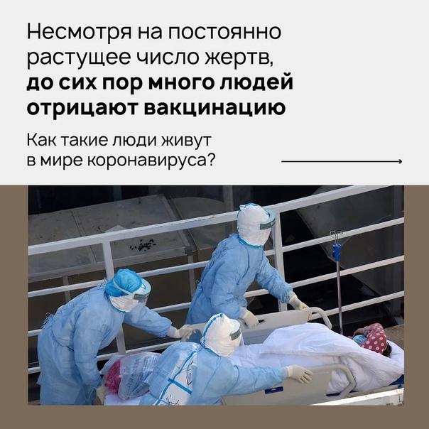 ☹Отказ от вакцинации опасен для жизни! Берегите се...