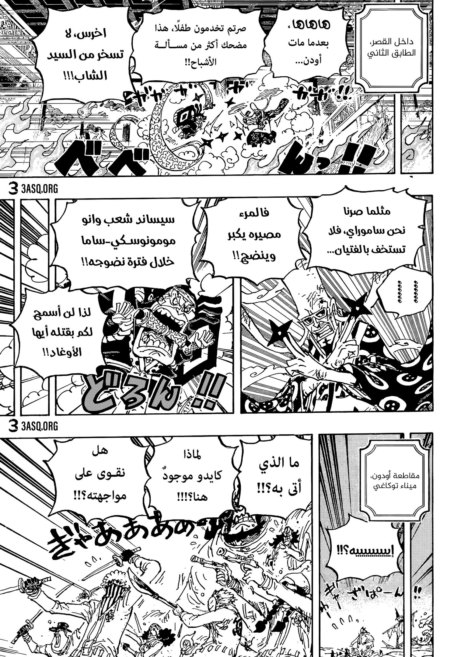 One Piece Arab 1023, image №16