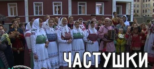 Играй, гармонь! | Ансамбль «Метелица» ( г. Никольск, Вологодская область) | Частушки с приплясом