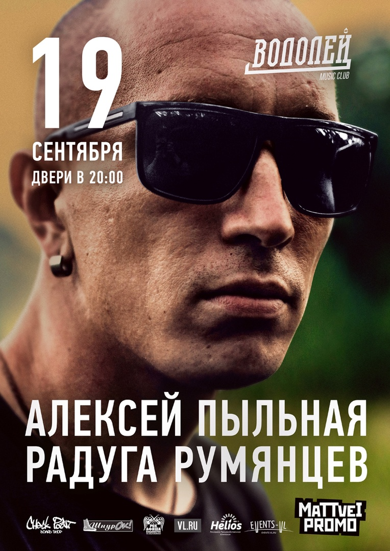 Афиша Владивосток 19.09 / Алексей Румянцев / Водолей / VDK