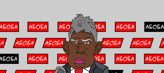 АБОБА — Кандидат от народа и партии Пожилая Ветка Сакуры