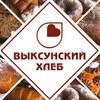 """АО """"Выксунский хлеб"""""""