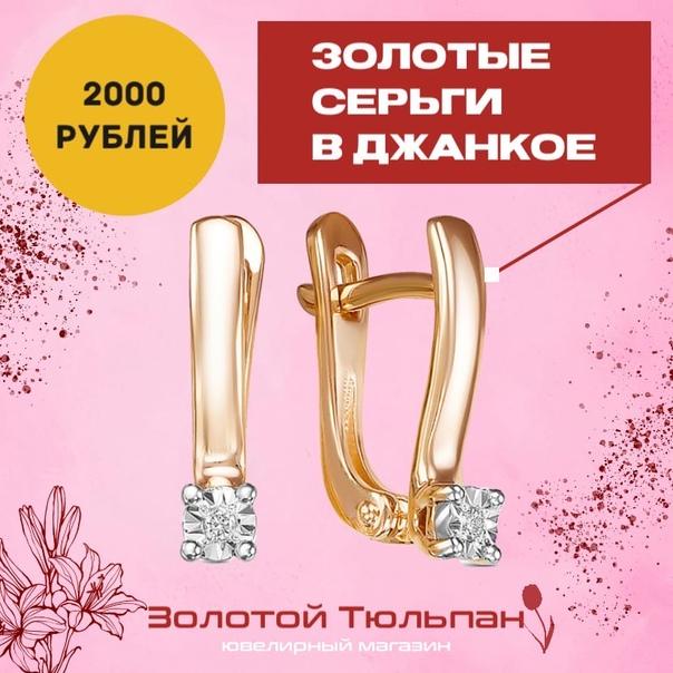 Магазин Золотой Тюльпан Джанкой
