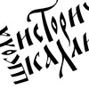 Школа исторической каллиграфии (Москва)