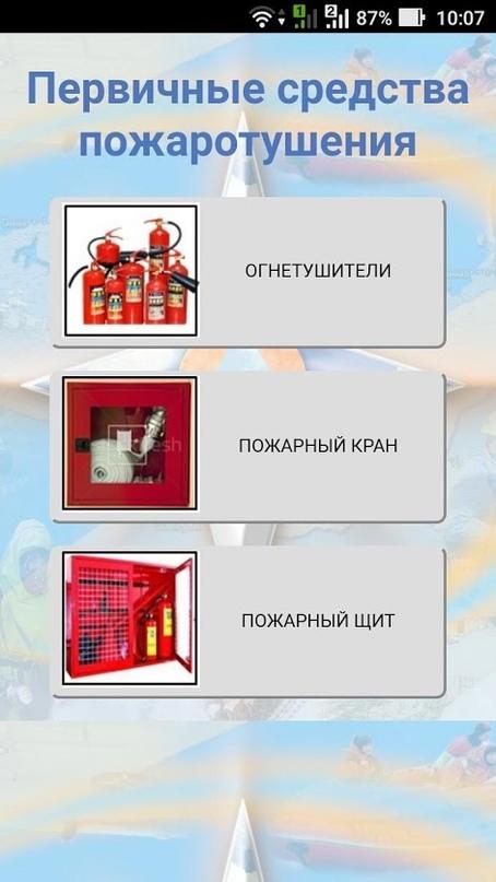 Приложения для Andriod и iOS, изображение №1